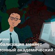 Академическая миросистема — Михаил Соколов
