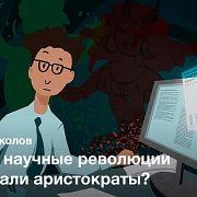 Детерминанты успеха в науке — Михаил Соколов
