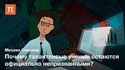 Академическая карьера — Михаил Соколов