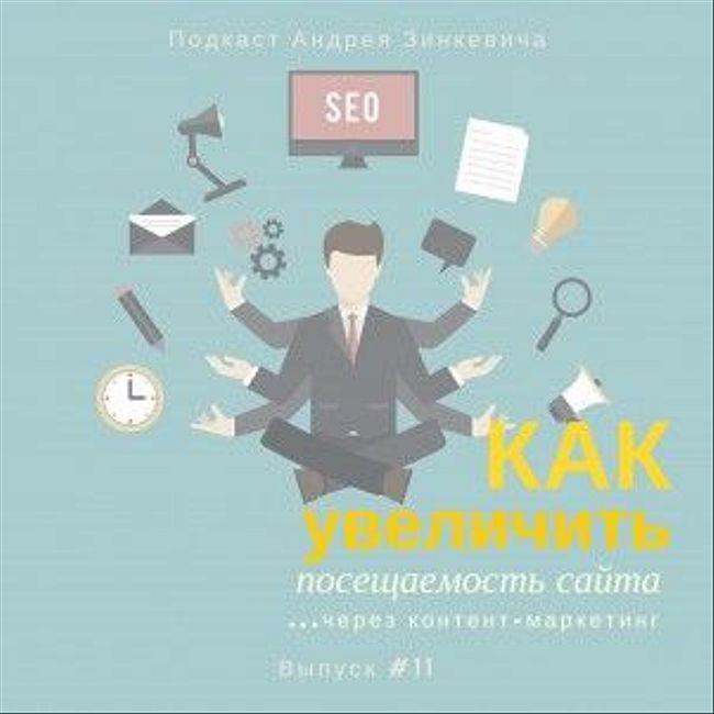 Выпуск №11 - Как увеличить посещаемость сайта при помощи 3 стратегий контент-маркетинга
