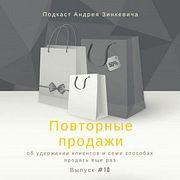 Выпуск №10 - Об удержании клиентов и повторных продажах