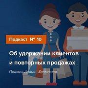 Выпуск №10. Андрей Зинкевич об удержании клиентов и повторных продажах