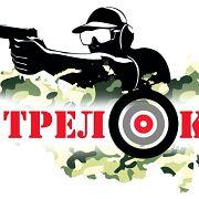 Стрелок / Сергей Асланян // 23.07.18