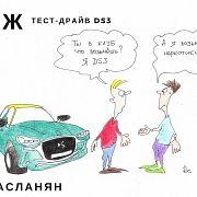 Тест-драйв DS3 // 28.12.17