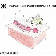 Гараж / Гаражные разговоры за жизнь // 01.01.18