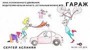 Гараж / Зона успокоенного движения // 27.12.17