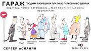 Гараж / Госдума разрешила платные парковки во дворах // 25.12.17