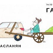 Гараж / Тест-драйв Hyundai Creta 1.6 // 30.11.17