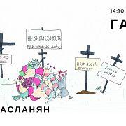 Гараж / Утрата Независимости // 29.11.17