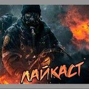 Лайкаст #22 - Игры и Госдума
