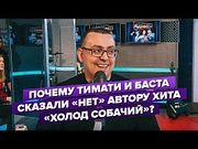 """Владимир Мырзак - почему Тимати, Баста и зрители сказали """"Нет""""?"""