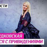 Яна Рудковская борется с приведениями