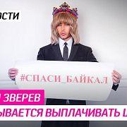 Сергей Зверев отказывается выплачивать штраф