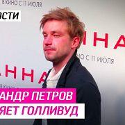 Александр Петров покоряет Голливуд