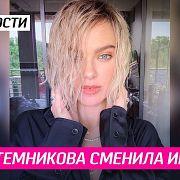 Лена Темникова сменила имидж