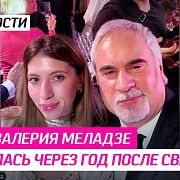 Дочь Валерия Меладзе развелась через год после свадьбы