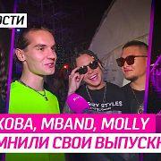 Седокова, MBAND, MOLLY вспомнили свои выпускные