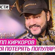 Филипп Киркоров боится потерять популярность