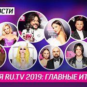 Премия RU.TV 2019: главные итоги