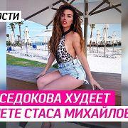 Анна Седокова худеет по диете Стаса Михайлова