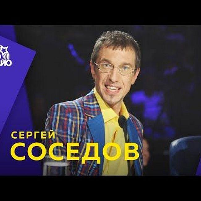 Сергей Соседов про отрыжку российского шоу-бизнеса