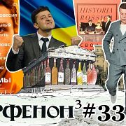Парфенон №33: Чо там у Зеленского?! «Синонимы». Мунк: «Крик» и др.