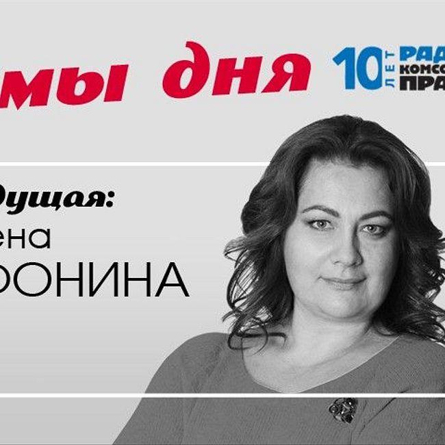 Темы дня : Реальные доходы населения продолжают падать, а в Петербурге создали робота, который играет на флейте и сочиняет музыку