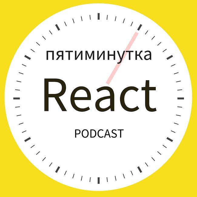 #12 - React 15.5 и другие новости