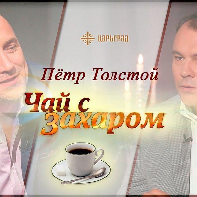 В гостях у Захара Прилепина Пётр Толстой [Чай с Захаром]