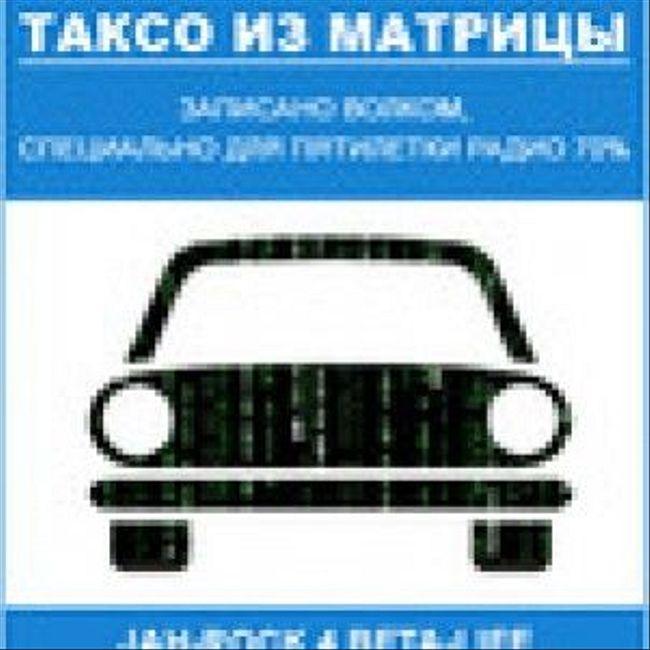 Таксо из Матрицы (ПЯТИЛЕТКА-4)