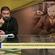 Протоиерей Андрей Ткачев. Псевдопасхальное стихотворение Дмитрия Мережковского