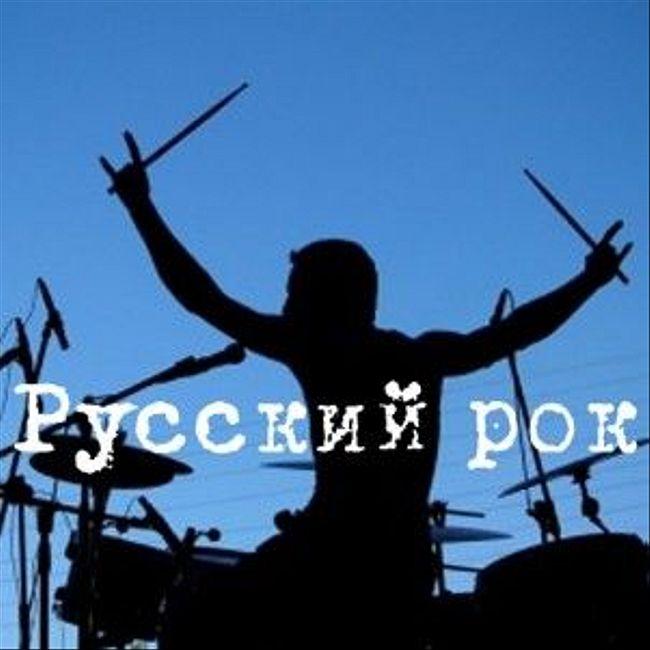 Вадим Курылев впрограмме Русский Рок (058)