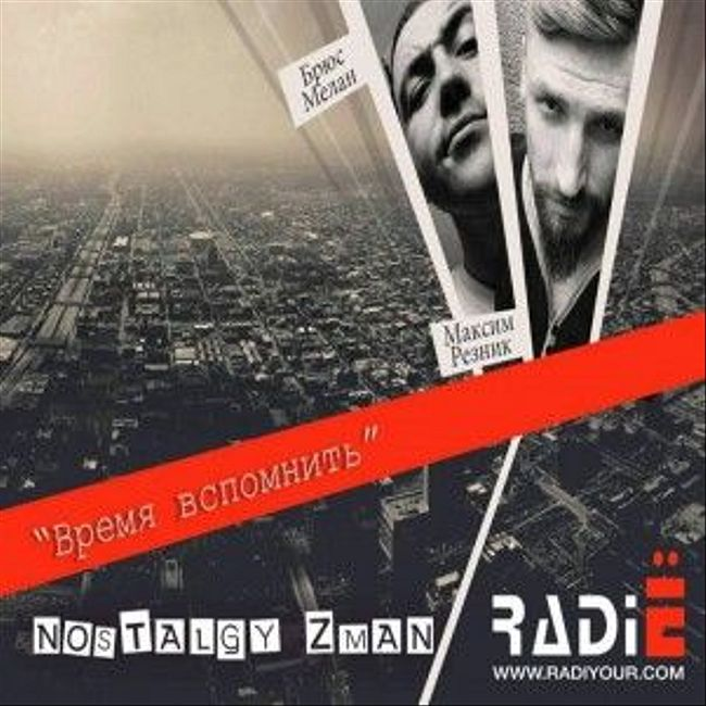 #1 Nostalgy Zman - RbICHIGY MASHbIN