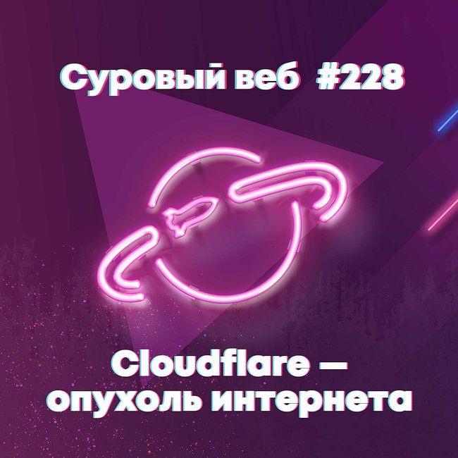[#228] Cloudflare — это раковая опухоль интернета