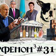 Парфенон #31: Как в Казахстане?! Урок-1956. Боня дождался. Фрейд, да не тот. «Намедни» - навсегда