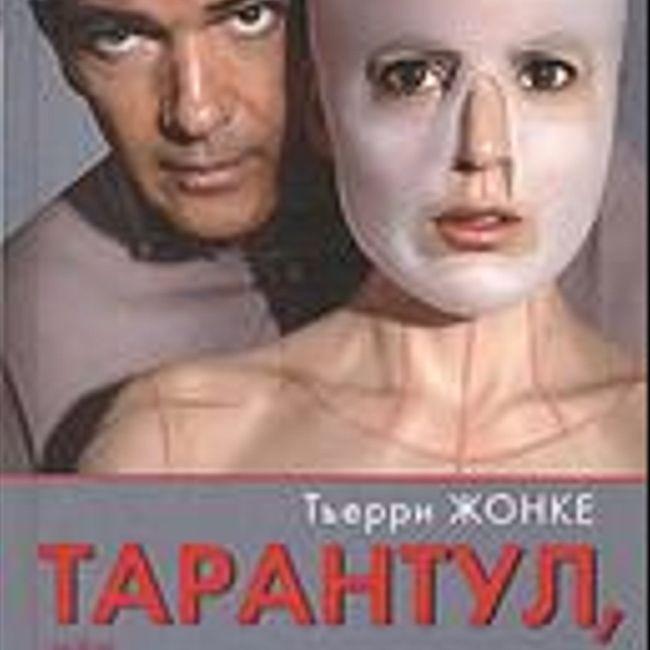 «ЧИТАЕМ ВМЕСТЕ». №11, ноябрь 2011 г. Любовь с привкусом яда.