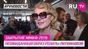 Закрытие ММКФ 2019: неожиданный образ Ренаты Литвиновой