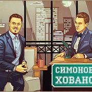 Сергей Симонов в гостях у Хованского