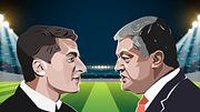 Петр Порошенко: забег по стадионам