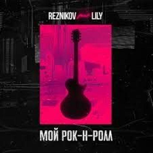 Reznikov feat. Lily - Мой Рок-н-Ролл (Denis First Remix) [Extended Mix]