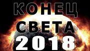 Будет ли конец света в 2018 году?