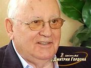 Горбачев о первой встрече с Рейганом