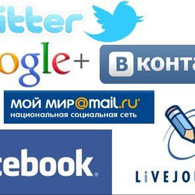"""Как заставить """"социальные кнопки"""" действительно приводить насайт бесплатный трафик? (10)"""