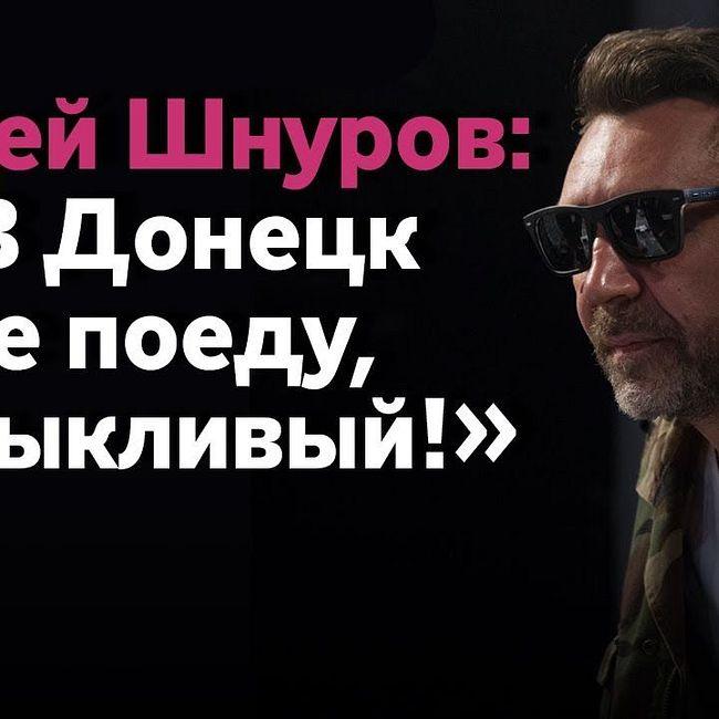 Шнуров о своих концертах в Крыму