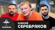 Алексей Серебряков - российское кино, Звягинцев, роль, достойная Оскара