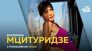 "Екатерина Мцитуридзе - фавориты и победители ""Оскара-2019"""