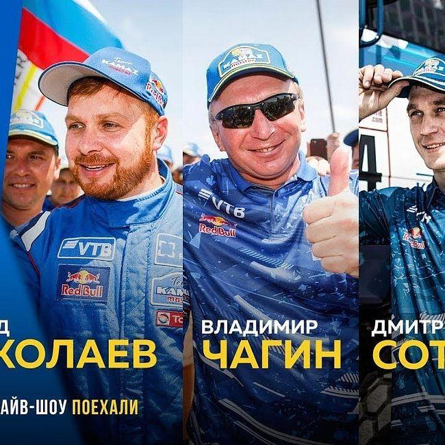 """Победители Дакара-2019! Команда """"Камаз-Мастер"""""""