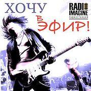 """Группы """"The Rockmachine Band"""" и """"её"""" в очередном выпуске программы """"Хочу в Эфир """". (051)"""