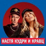 Настя Кудри и Кравц @ Week & Star