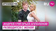 Андрей Григорьев-Апполонов разводится с женой
